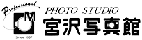 松本市のフォトスタジオ宮沢写真館